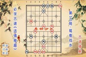 象棋古谱赏析《适情雅趣》第10局:鸳鸯戏水