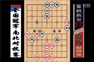 2016年全国象棋冠军南北对抗赛:赵国荣先胜孙勇征