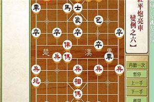 象棋开局系列教程仙人指路对兵局互跳左正马16