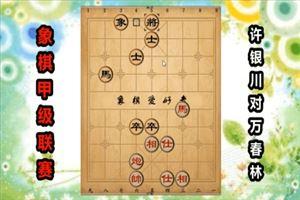 2018年全国象棋甲级联赛:许银川先胜万春林
