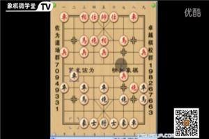 象棋开局系列教程仙人指路对卒底炮红补相