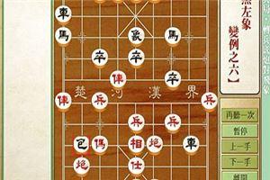 象棋开局系列教程仙人指路对兵局转兵底炮对飞象15
