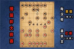 2019年博瑞杯全国象棋大师公开赛:聂铁文先负陶汉明