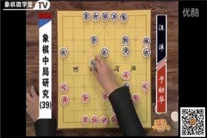 象棋中局研究(39)于幼華vs汪洋