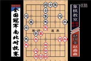 2016年全国象棋冠军南北对抗赛:赵鑫鑫先胜赵国荣