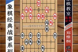 2012年杨官璘杯全国象棋公开赛:郑惟桐先负洪智