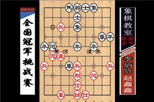 2016年全国象棋甲级联赛:赵鑫鑫先负李炳贤