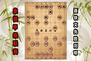 2017年全国象棋甲级联赛:聂铁文先胜刘明