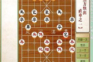象棋开局系列教程仙人指路对卒底炮红飞右相03