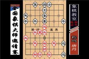 2016年宝宝杯象棋大师公开邀请赛:唐丹先胜程鸣