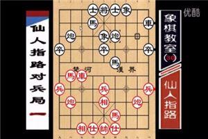 象棋开局系列教程仙人指路对兵局01