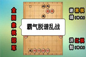 2018年全国象棋冠军邀请赛:洪智先胜谢靖