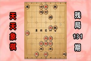 天天象棋残局挑战131期怎么过-通关攻略详解