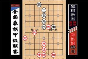 2016年全国象棋甲级联赛:郑惟桐先胜蒋川