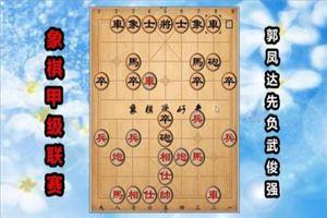 2017年全国象棋甲级联赛:郭凤达先负武俊强