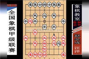 2019年全国象棋甲级联赛:汪洋先胜赵金成