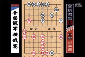 2016年飞神杯全国象棋冠军挑战赛:赵鑫鑫先负申鹏