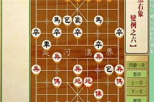 象棋开局系列教程仙人指路对兵局转兵底炮对飞象06