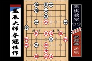 2017年财神杯象棋快棋赛:孟辰先胜赵鑫鑫