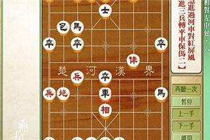 象棋开局系列教程飞相局之右相对左中炮06