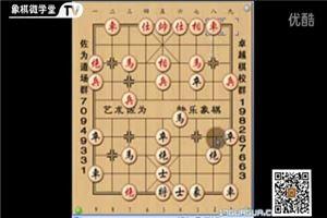 象棋开局系列教程飞相局对进右马04