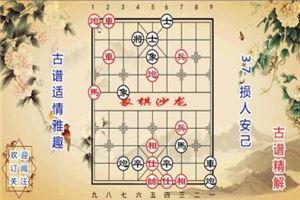 象棋古谱赏析《适情雅趣》第37局:损人安己