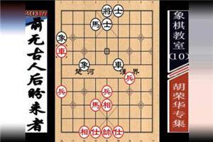 1964年象棋五国手邀请赛:胡荣华先胜杨官璘