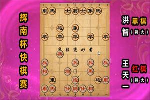 2019年辉南龙湾杯全国象棋精英快棋赛:王天一先和洪智