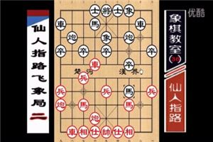 象棋开局系列教程仙人指路对飞象局02
