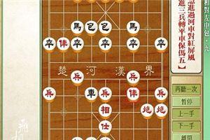 象棋开局系列教程飞相局之右相对左中炮09