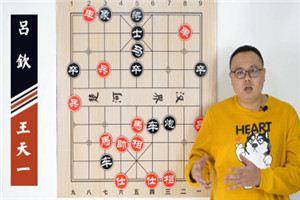 2012年全国象棋冠军邀请赛:王天一先胜吕钦