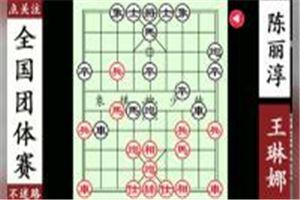 2006年女子象棋团体赛:陈丽淳先胜王琳娜