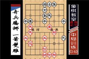 """""""职业棋手""""中局训练:奇兵腾挪、一箭双雕(16)"""