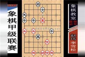 2018年全国象棋甲级联赛:李雪松先负赵玮
