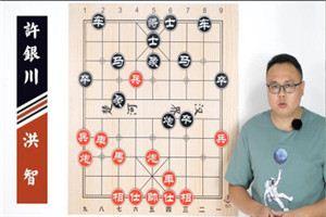 2006年MMI世界象棋大师赛:洪智先胜许银川