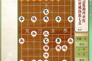 象棋开局系列教程飞相局之右相对左中炮12