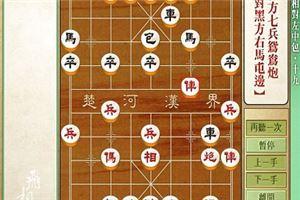 象棋开局系列教程飞相局之右相对左中炮19