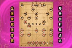 2018年全国象棋团体赛:郑惟桐先胜黎德志