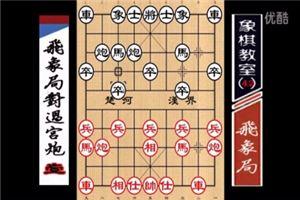 象棋开局系列教程飞象局对过宫炮01