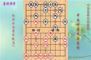 象棋开局高级教程《中炮过河车对屏风马》09