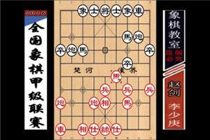2016年全国象棋甲级联赛:李少庚先胜赵剑