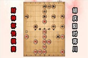 2018年财神杯象棋快棋赛:胡庆阳先胜蒋川