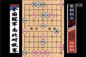 2016年全国象棋冠军南北对抗赛:郑惟桐先胜王天一