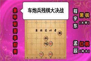 2020年全国象棋甲级联赛:孟辰先胜程宇东