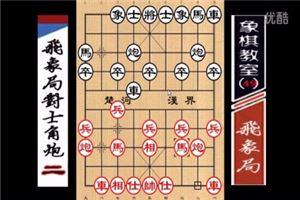 象棋开局系列教程飞象局对士角炮02