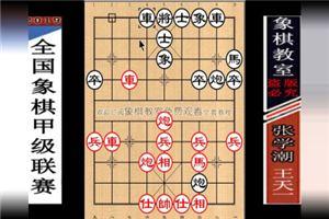 2019年全国象棋甲级联赛:王天一先胜张学潮