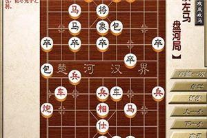 象棋开局系列教程当头炮攻反宫马05-08