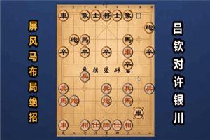 2011年重庆黔江杯全国象棋冠军争霸赛:吕钦先和许银川