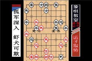 """""""职业棋手""""中局训练:孤军深入、虾戏犬欺(49)"""