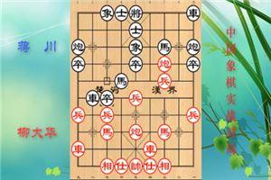 2004年全国象棋甲级联赛:柳大华先负蒋川